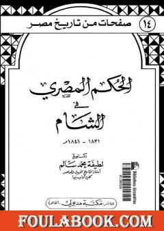 الحكم المصري في الشام 1831- 1841م