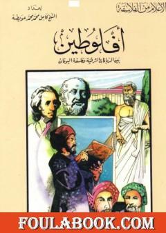 أفلوطين بين الديانات الشرقية وفلسفة اليونان