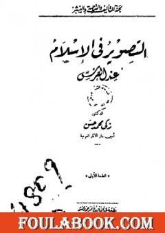 التصوير في الإسلام عند الفرس - نسخة أخرى