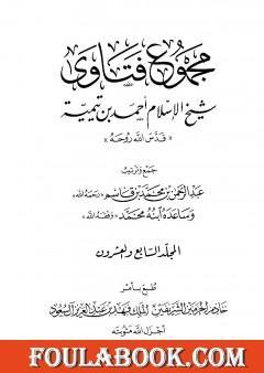 مجموع فتاوى شيخ الإسلام أحمد بن تيمية - المجلد السابع والعشرون: الفقه ـ الزيارة