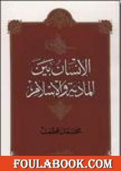الإنسان بين المادية والإسلام