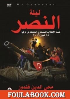 ليلة النصر - قصة الإنقلاب العسكري الفاشلة في تركيا - 15 تموز 2016