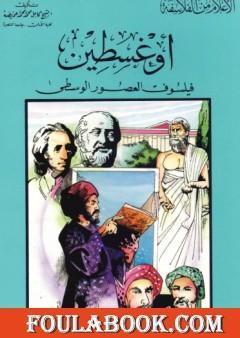 أوغسطين فيلسوف العصور الوسطى