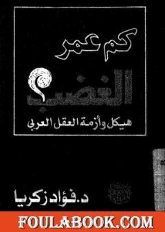 كم عمر الغضب: هيكل وأزمة العقل العربي
