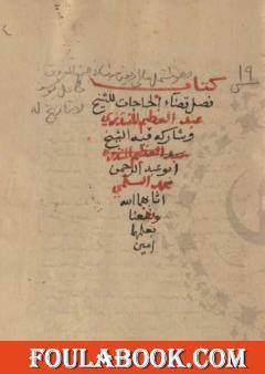 مخطوطة أربعون حديثا في اصطناع المعروف وقضاء حوائج المسلمين - نسخة ثانية
