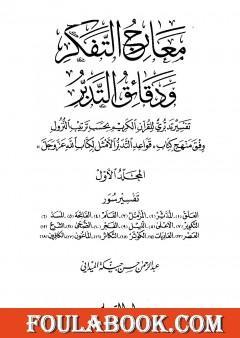 معارج التفكر ودقائق التدبر تفسير تدبري للقرآن الكريم - المجلد الأول