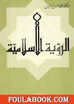 الرؤية الإسلامية