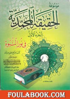 موسوعة الحقيقة المحمدية - الجزء الأول