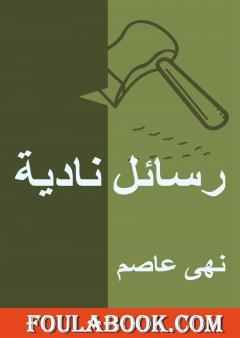 رسائل نادية