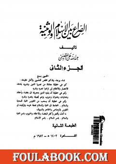 الصراع بين الإسلام و الوثنية 2