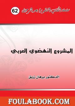 المشروع النهضوي العربي
