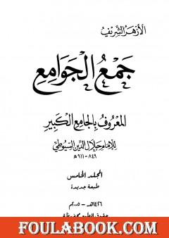 جمع الجوامع المعروف بالجامع الكبير - المجلد الخامس