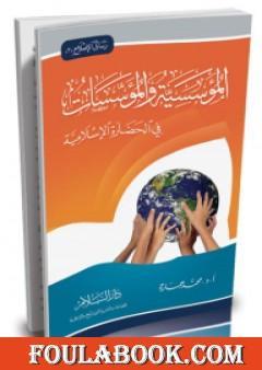 المؤسسية والمؤسسات في الحضارة الإسلامية