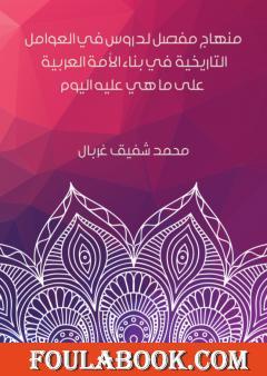 منهاج مفصل لدروس في العوامل التاريخية في بناء الأمة العربية على ما هي عليه اليوم