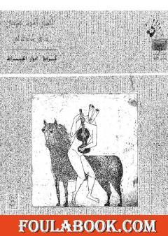 الفنان أحمد مرسي شاعر تشكيلي
