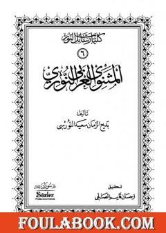 المثنوي العربي النوري