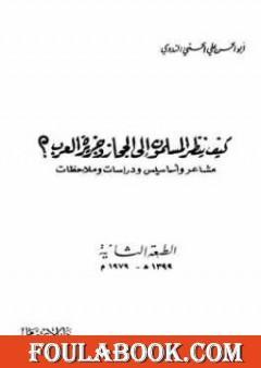 كيف ينظر المسلمون إلى الحجاز وجزيرة العرب