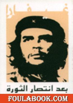 بعد انتصار الثورة