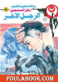 الرجل الآخر - الجزء الأول - سلسلة رجل المستحيل