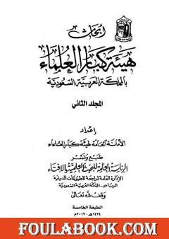 أبحاث هيئة كبار العلماء - المجلد الثاني