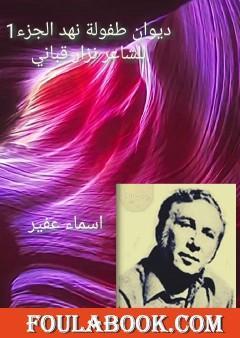 ديوان طفولة نهد: ج1 للشاعر نزار قباني