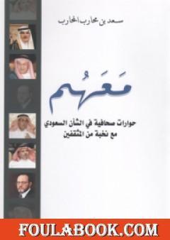 معهم - حوارات صحافية في الشأن السعودي مع نخبة من المثقفين