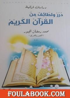 دُرر ولطائف من القرآن الكريم