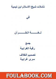 تأملات شيخ الاسلام ابن تيمية في لغة القرآن الكريم