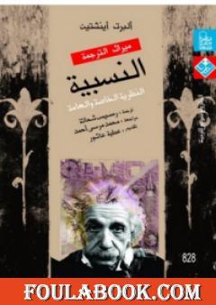 النسبية - النظرية الخاصة والعامة