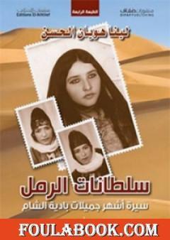 سلطانات الرمل - سيرة أشهر جميلات بادية الشام