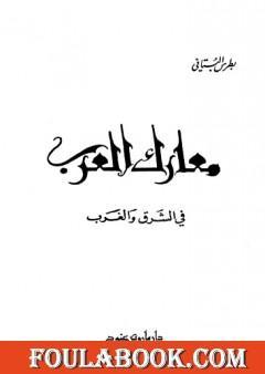 معارك العرب في الشرق والغرب