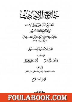 جامع الأحاديث - الجامع الصغير وزوائده والجامع الكبير - المسانيد والمراسيل - الجزء السابع