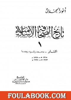 تاريخ الصحافة الإسلامية - الجزء الأول: المنار محمد رشيد رضا