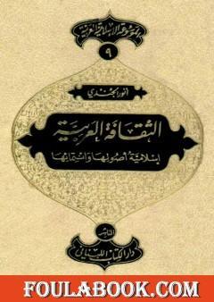 الموسوعة الإسلامية العربية - المجلد التاسع: الثقافة العربية إسلامية أصولها وانتمائها