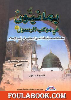 يمانيون فى موكب الرسول - عظماء الصحابة والفاتحين اليمانيين في فجر الاسلام - الجزء الأول
