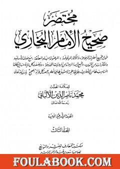 مختصر صحيح البخاري - المجلد الثالث: المغازي - الأشربة
