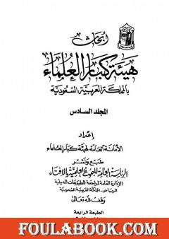 أبحاث هيئة كبار العلماء - المجلد السادس