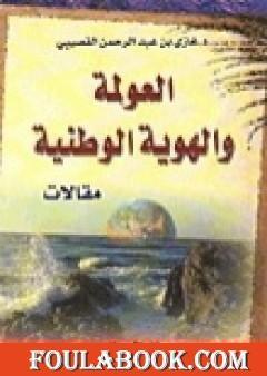 كتاب سلمى غازي القصيبي pdf