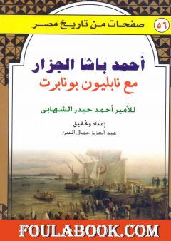 أحمد باشا الجزار مع نابليون بونابرت