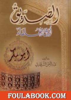 أبو بكر الصديق أول الخلفاء