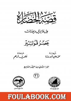 قصة الحضارة 36 - المجلد التاسع - ج2: عصر فولتير
