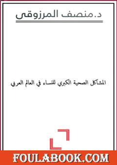 المشاكل الصحية الكبري للنساء في العالم العربي