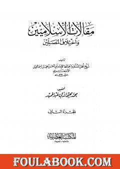 مقالات الإسلاميين واختلاف المصلين - الجزء الثاني