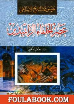 موسوعة التاريخ الإسلامي - عصر الخلفاء الراشدين