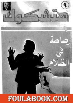 رصاصة في الظلام - نسخة ثالثة