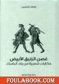 غصن الزنبق الأبيض - حكايات شعبية من بلاد الباسك