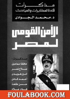 الأمن القومي لمصر - مذكرات قادة المخابرات والمباحث