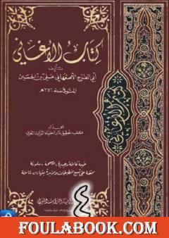 الأغاني لأبي الفرج الأصفهاني نسخة من إعداد سالم الدليمي - الجزء الرابع