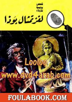 لغز تمثال بوذا - سلسلة المغامرون الخمسة: 57