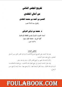 تخريج المجلس الثاني من أمالي المخلدي الحسن بن أحمد بن محمد المخلدي المتوفي سنة 389هـ